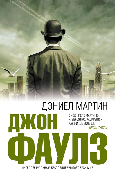 Обложка книги Дэниел Мартин, Фаулз Джон