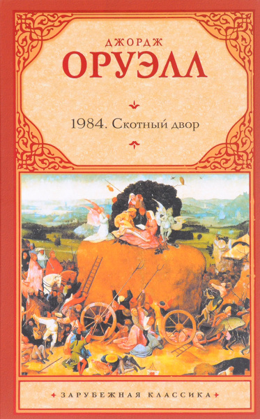Обложка книги 1984. Скотный двор, Джордж Оруэлл
