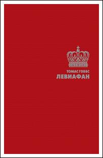 Обложка книги Левиафан, Томас Гоббс