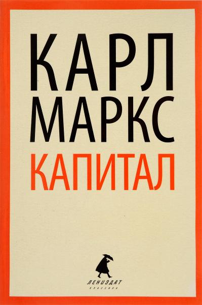Обложка книги Капитал, Карл Маркс