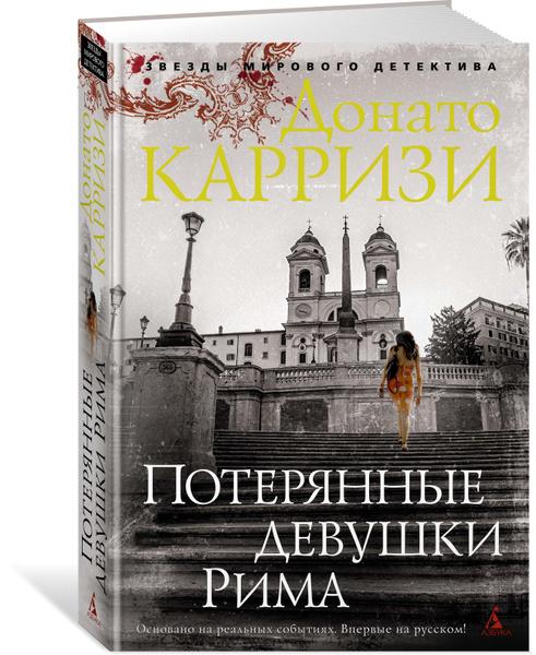 Обложка книги Потерянные девушки Рима, Донато Карризи
