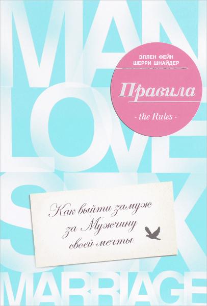 Обложка книги Правила. Как выйти замуж за мужчину своей мечты. Уцененный товар, Эллен Фейн, Шерри Шнайдер