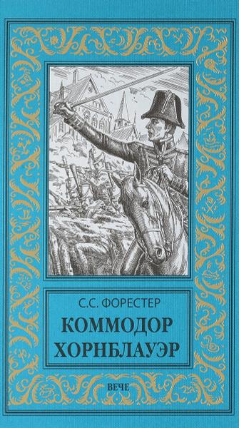 Обложка книги Коммондор Хорнблауэр, С. С. Форестер