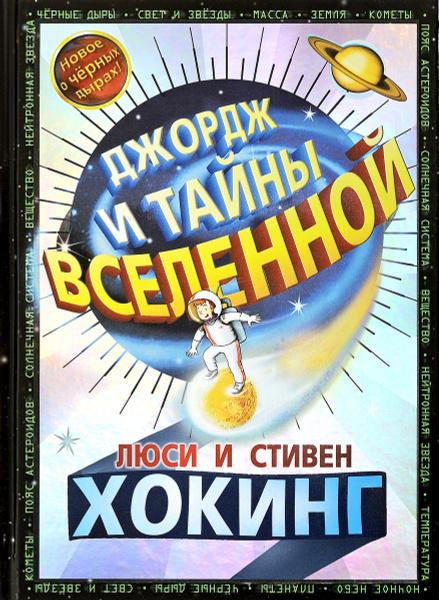 Обложка книги Джордж и тайны вселенной, Хокинг Стивен, Хокинг Люси