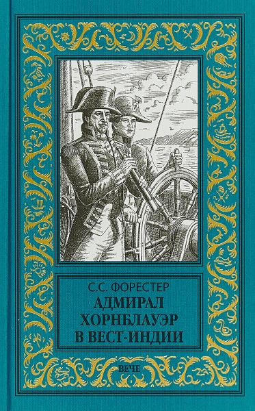 Обложка книги Адмирал Хорнблауэр в Вест-Индии, С. С. Форестер