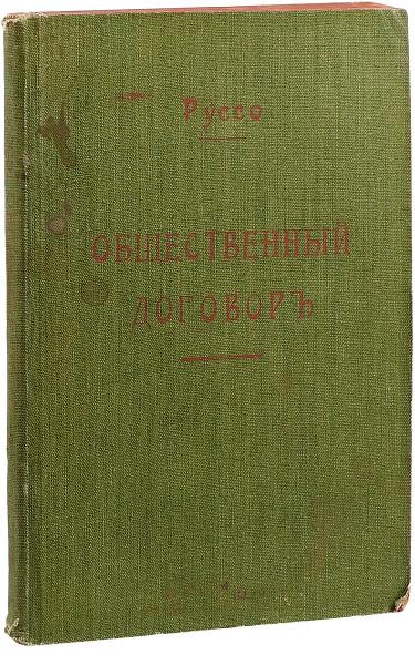Обложка книги Руссо. Общественный договор (Об общественном договоре), Руссо