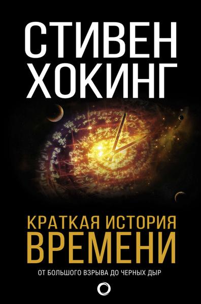 Обложка книги Краткая история времени. От Большого Взрыва до черных дыр, Хокинг Стивен Уильям, Хокинг Стивен