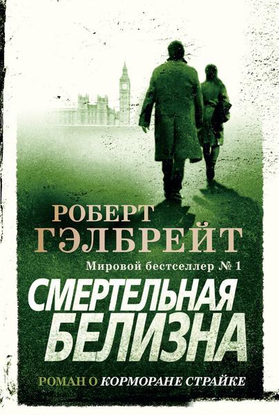 Обложка книги Смертельная белизна, Гэлбрейт Роберт