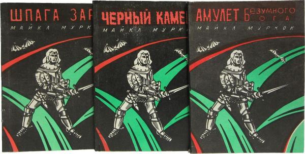 Обложка книги Майкл Муркок (комплект из 3 книг), Майкл Муркок