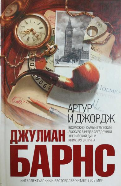 Обложка книги Артур и Джордж, Джулиан Барнс
