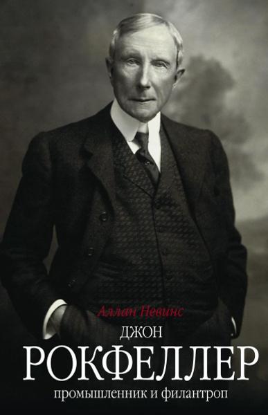 Обложка книги Джон Д. Рокфеллер. Промышленник и филантроп, Аллан Невинс