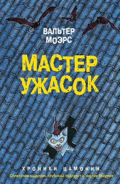 Обложка книги Мастер ужасок, Вальтер Моэрс