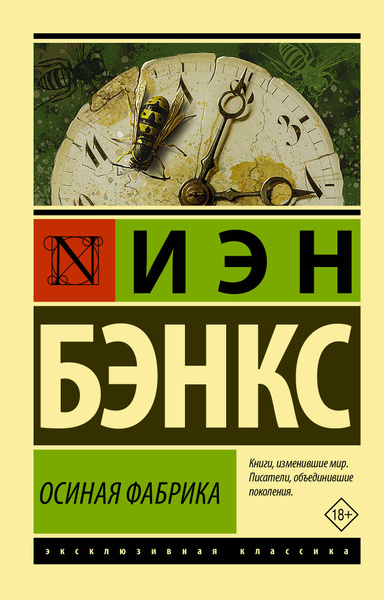 Обложка книги Осиная Фабрика, Бэнкс И.М.