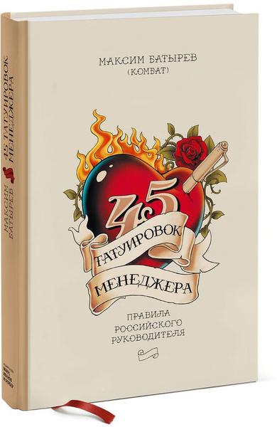 Обложка книги 45 татуировок менеджера. Правила российского руководителя, Батырев Максим (Комбат)