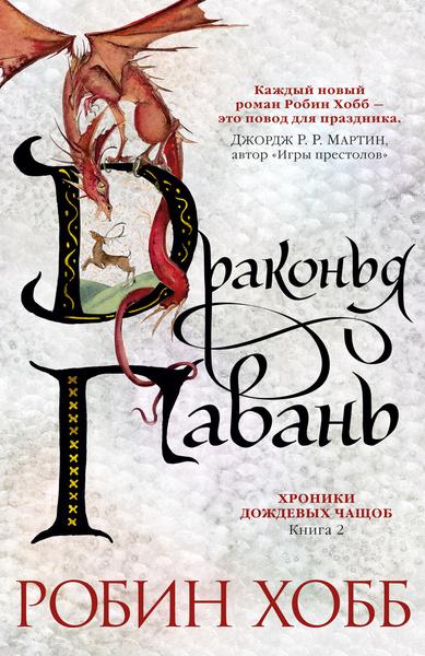 Обложка книги Драконья гавань, Хобб Робин; Королева Елена