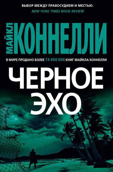 Обложка книги Черное эхо, Майкл Коннелли