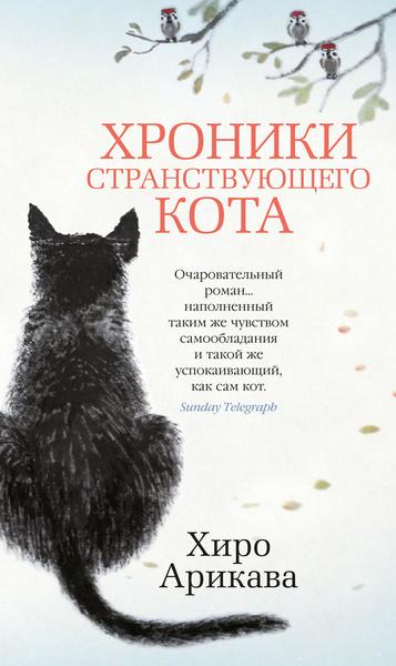 Обложка книги Хроники странствующего кота, Арикава Хиро; Дуткина Галина; Нагамия Йоко