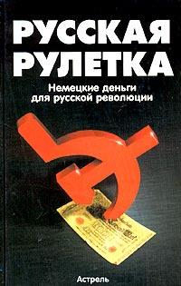 Книга русская рулетка немецкие деньги для русской революции игровые автоматы обезьянки на мобильный