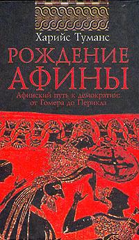 Рождение Афины | 344x200