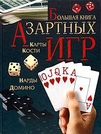 Игра казино онлайн бесплатно