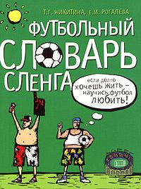 Русско- немецкий переводчик для футбольных болельщиков