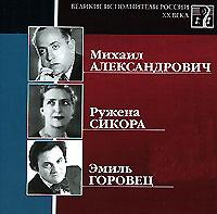Картинки по запросу Эмиль Горовец, Михаил Александрович