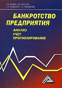 учебник банкротство предприятий
