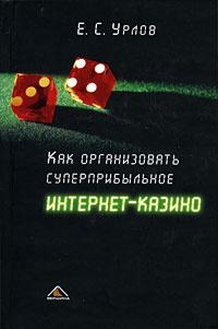 Книга онлайн казино бесплатные игровые автоматы multi gaminator
