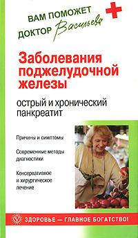 Хронический панкреатит (справка для пациентов) | 343x200