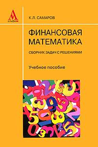 Финансовая математика сборник задач решениями задачи по случайным величинам с решениями