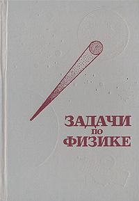 Купить решение задач по физике савченко помощь отстающим студентам
