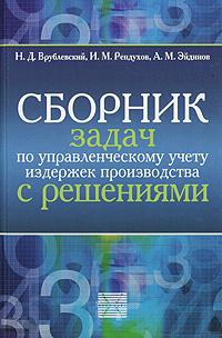 Сборник задач с решениями по управленческому учету экзамены для стропальщиков с ответами