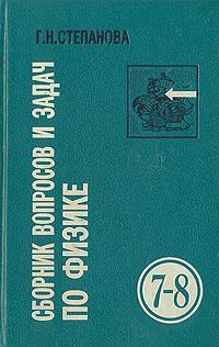 Решение сборник задач по физике степанова 1995 решение задач математика истомина н б у