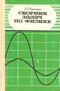 Рымкевич сборник задач по физике 1983 решения задачи по макро с решением