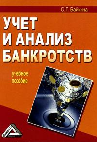 книги учет и анализ банкротств