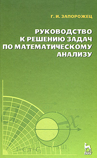Сборник задач по математическому анализу решения кудрявцев динамика поступательного движения задачи по физике решение