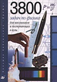 Турчина 3800 задач по физике решения задачи из егэ на вероятность с решениями