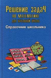 Справочник школьника решение задач по математике экзамен ielts
