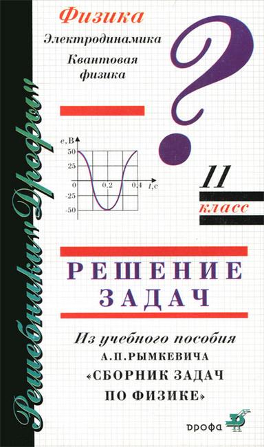 Физика 11 класс задачи и решения пенетрантность гена решение задач