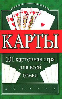 Как играть в карты в игру 101 казино даламбера