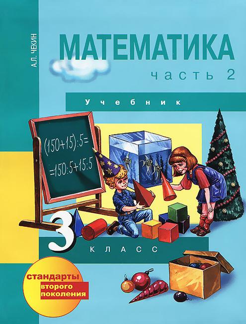 Решение задач по математике чекин 3 класс решение 20 задач по математике