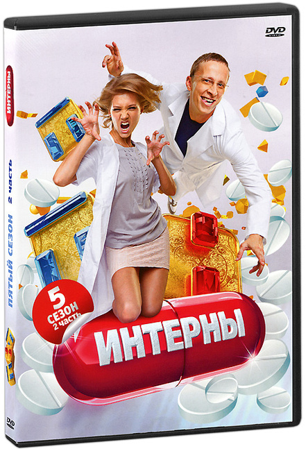 Интерны (2010-2017) - 82-я серия - серии - актеры и роли ... | 650x441
