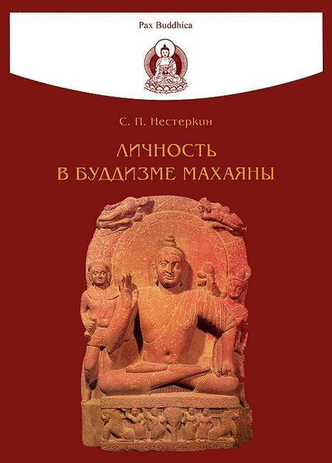 Картинки по запросу личность в буддизме махаяны