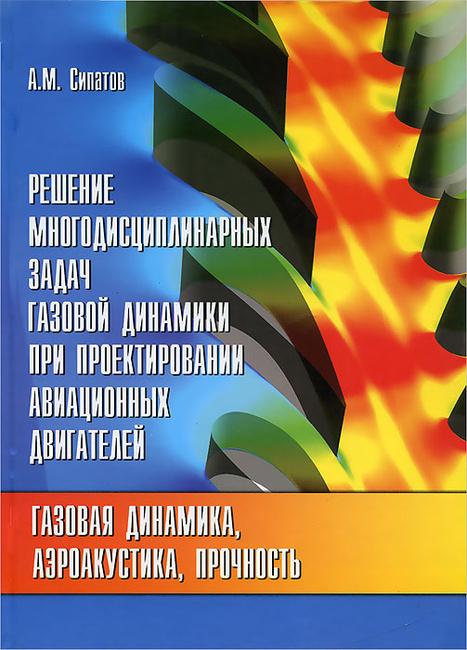 Задачи по газовой динамике решение решение задач в части по русскому
