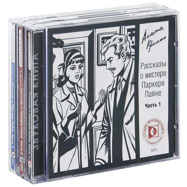 """Аудиокнига """"Рассказы о мистере Паркере Пайне (аудиокнига MP3 на 3 ..."""