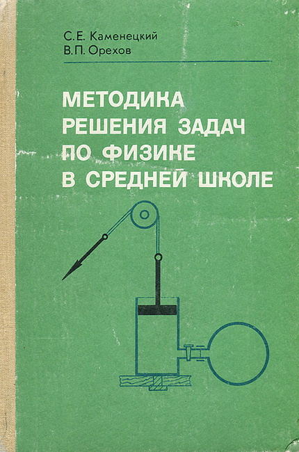 Методика решения задач по физике книга решение задач по химии быстро