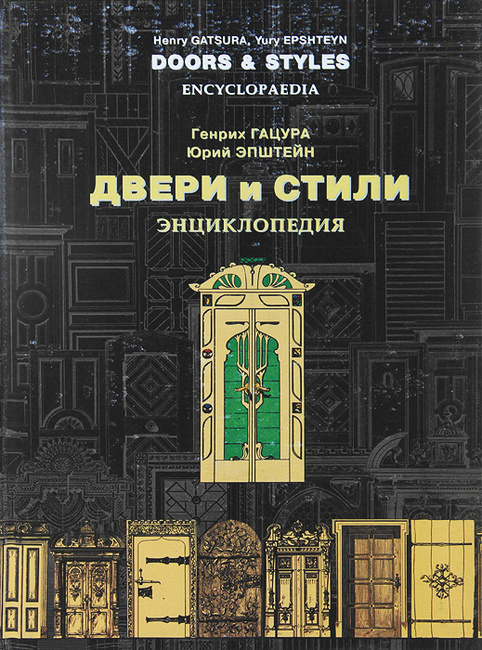 книга двери и стили энциклопедия купить в интернет магазине Ozon с быстрой доставкой