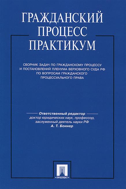 Решение задач практикума по гражданскому процессу финансовая математика задачи с решением