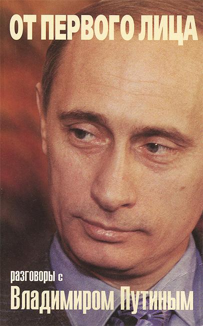 """Résultat de recherche d'images pour """"От первого лица. Разговоры с Владимиром Путиным"""""""