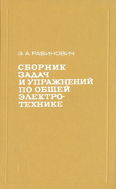 Решение задач из сборника рабинович решение задач по культуре речи